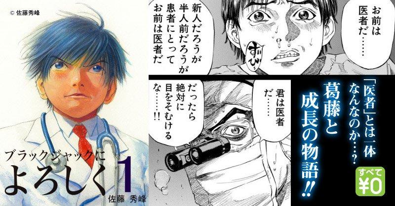 119話無料] ブラックジャックによろしく   スキマ   全巻無料漫画が ...