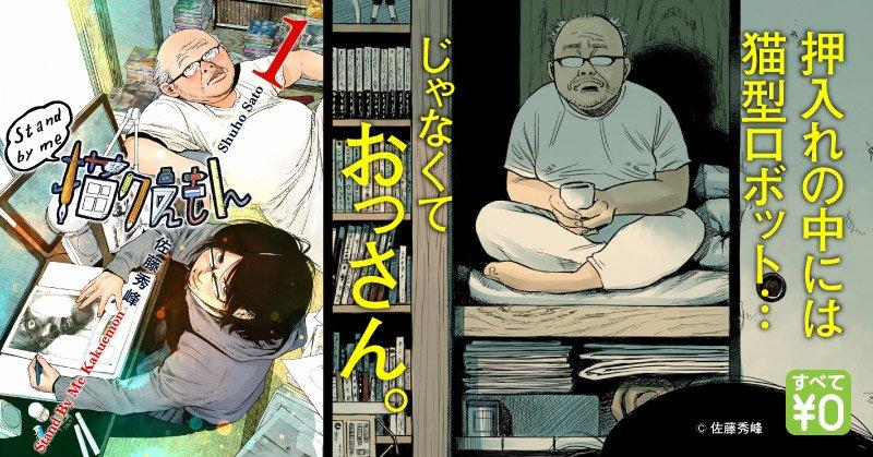 待つと無料] Stand by me 描クえもん   スキマ   全巻無料漫画が32,000 ...