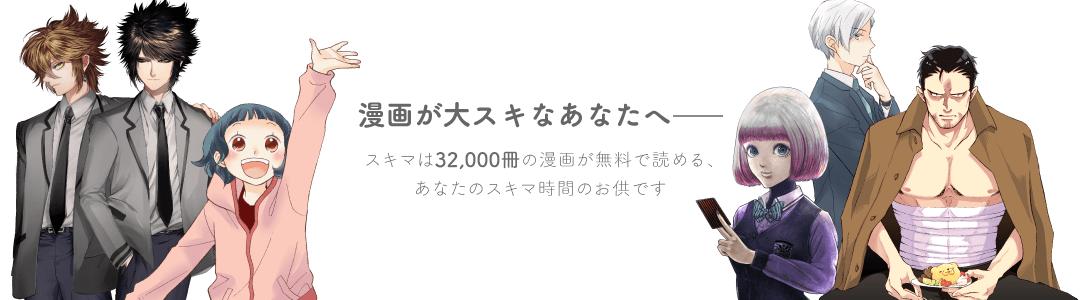 無料 マンガ 読み 放題 スキマ