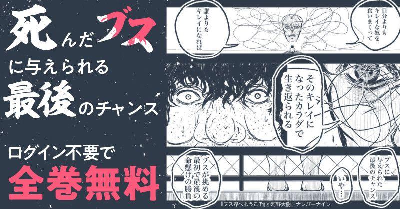 【ログイン不要】「ブス界へようこそ」など人気ファンタジー漫画が全巻無料!