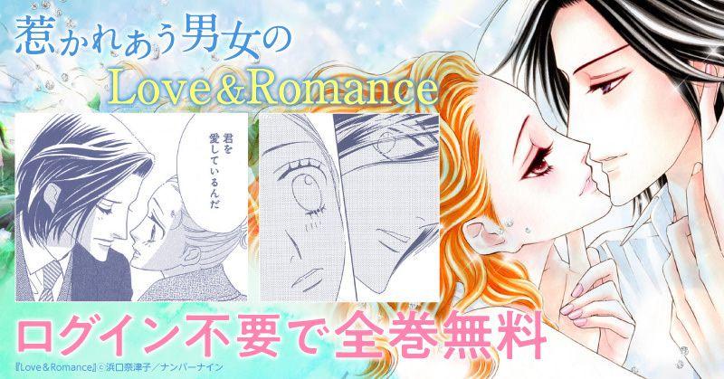 【ログイン不要】「Love&Romance」など人気ラブロマンス漫画が全巻無料!