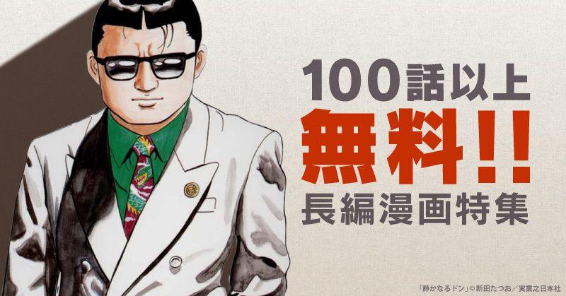 【ガッツリ読むなら】100話以上無料漫画!