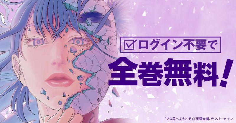【ログイン不要】全巻無料で読める人気漫画!