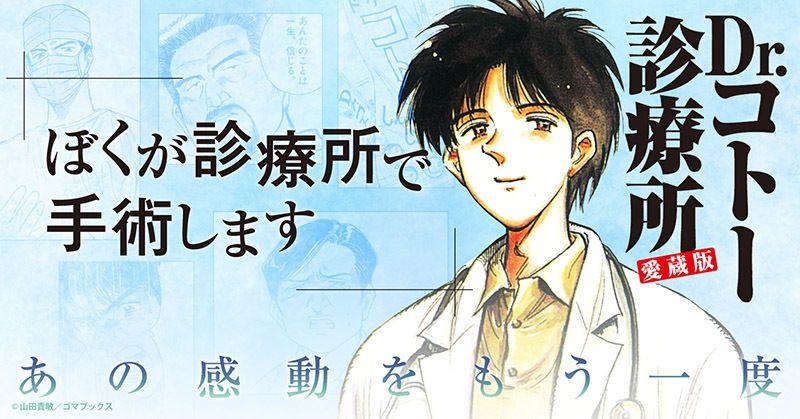 「Dr.コトー診療所 愛蔵版」など医療漫画特集!