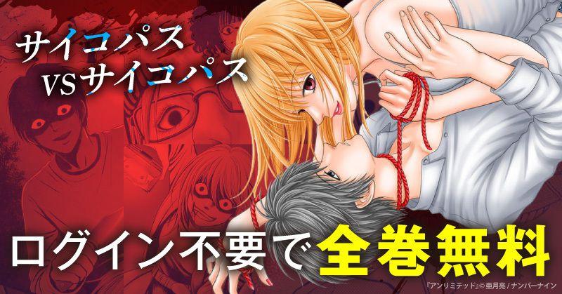 【ログイン不要】「アンリミテッド」など人気サスペンス漫画が全巻無料!