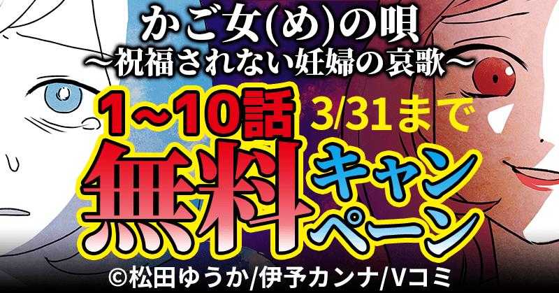 『かご女(め)の唄』1~10話無料キャンペーン!