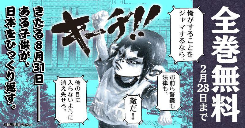 【2月28日まで】「キーチ!!」など全巻無料