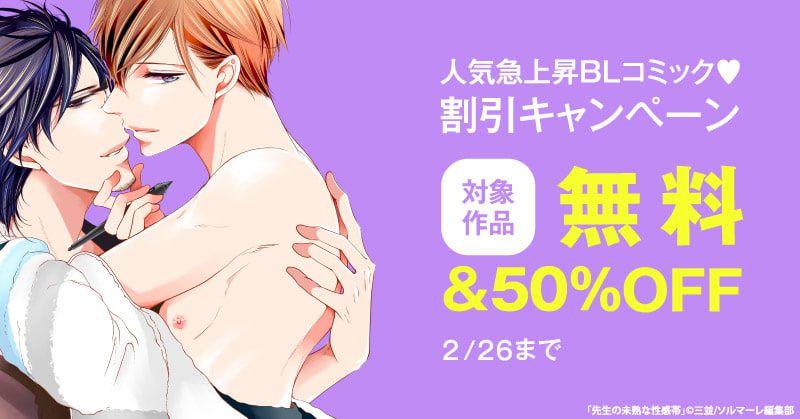 人気急上昇BLコミック♥無料&半額キャンペーン