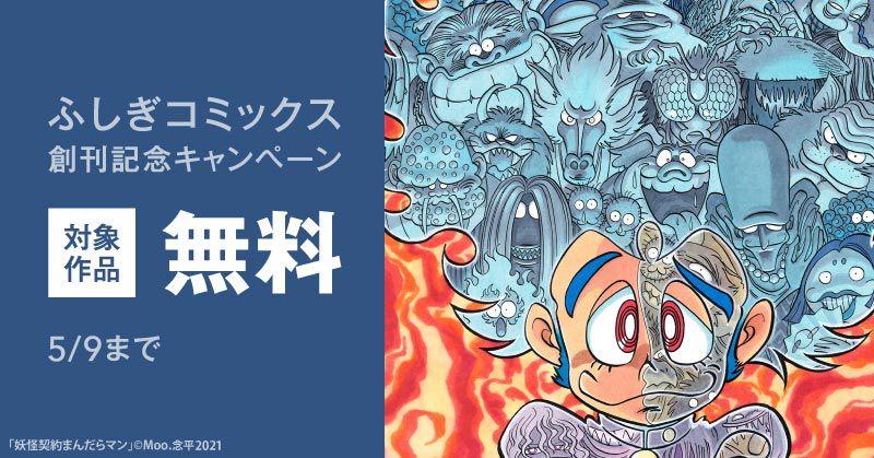 ふしぎコミックス創刊記念キャンペーン