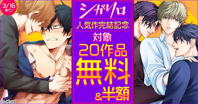 【シガリロ】シガリロ人気作完結記念!20作品無料&半額キャンペーン