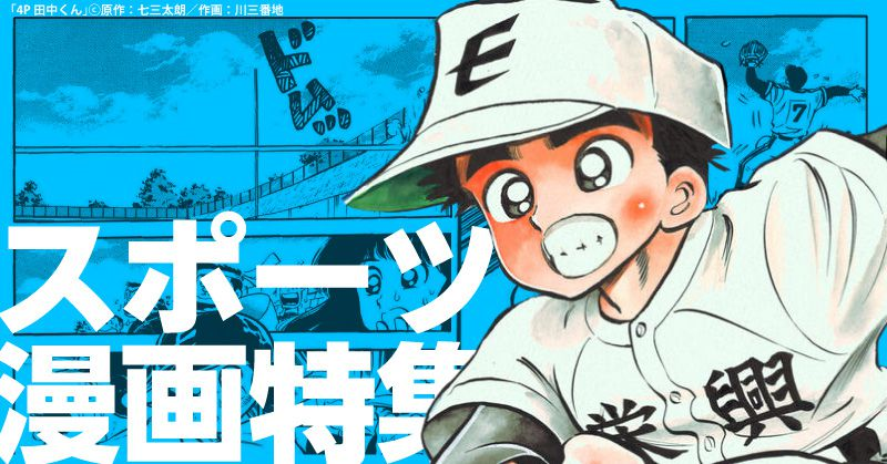 【まずは漫画で始めよう】人気スポーツ漫画!