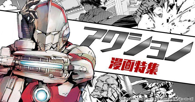 【迫力の戦闘シーン】人気アクション漫画!