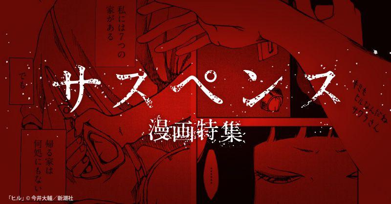 【スリル満点】人気サスペンス漫画!