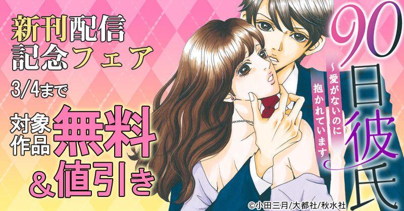 素敵なロマンス 新刊配信記念フェア 『90日彼氏~愛がないのに抱かれています』など