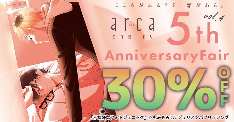 arca 5th Anniversary Fair Vol.4