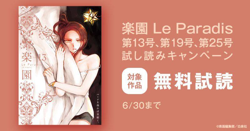 楽園 Le Paradis 第13号、第19号、第25号無料試し読み