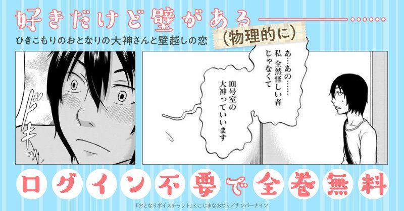 【ログイン不要】「おとなりボイスチャット」など人気ラブコメ漫画が全巻無料!