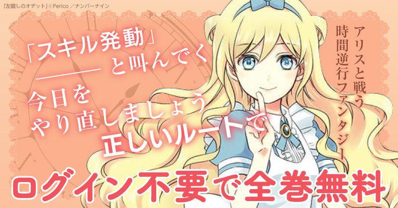 【ログイン不要】「左廻しのオデット」など人気異世界転生漫画が全巻無料!