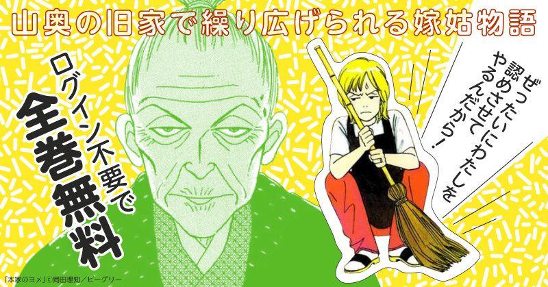 【ログイン不要】「本家のヨメ」など人気嫁姑漫画が全巻無料!