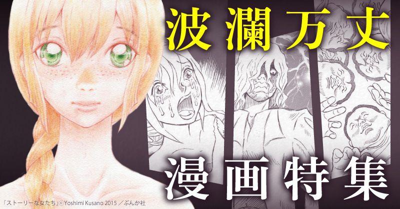 【波瀾万丈】人気レディコミ漫画!