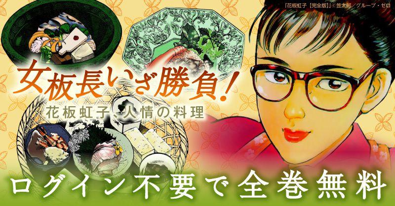 【ログイン不要】「花板虹子」など人気料理バトル漫画が全巻無料!