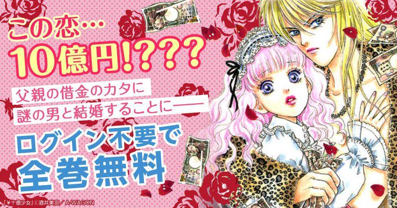 【ログイン不要】「¥十億少女」など人気ラブロマンス漫画が全巻無料!