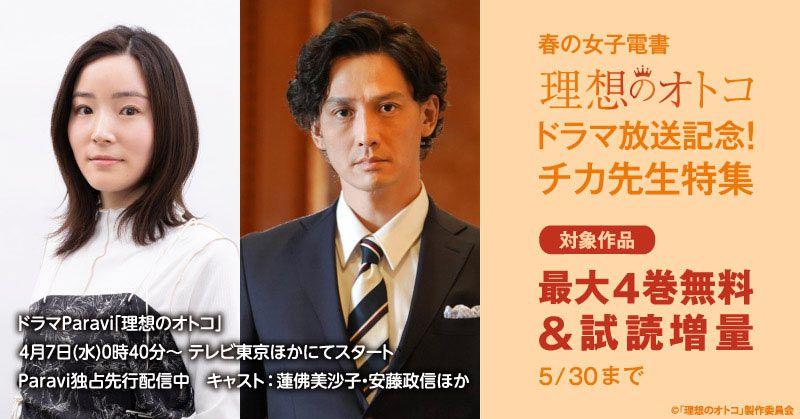 春の女子電書 ドラマ『理想のオトコ』放送記念! チカ先生特集