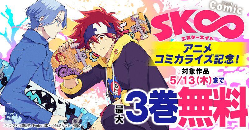 【NINO】アニメ「SK∞ エスケーエイト」のコミカライズ作品配信記念キャンペーン