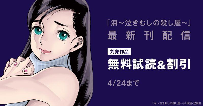 【無料・値引】「泪~泣きむしの殺し屋~」最新刊配信