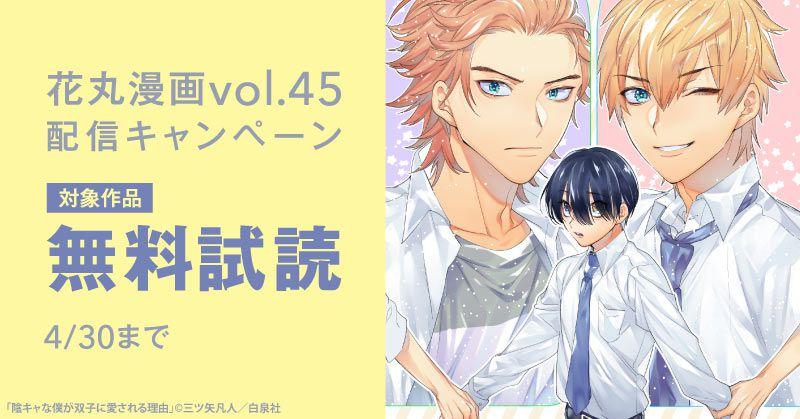 「花丸漫画」vol.45配信キャンペーン