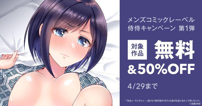メンズコミックレーベル侍侍キャンペーン 第1弾