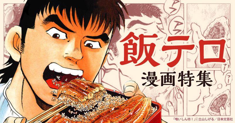 【夜中の閲覧注意】人気飯テロ漫画!