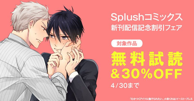 Splushコミックス新刊配信記念無料&割引キャンペーン