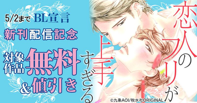 BL宣言 『恋人のフリが上手すぎる』ほか新刊配信記念フェア