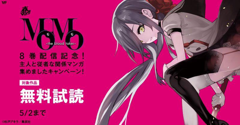 春マン!!2021 『MoMo -the blood taker-』8巻配信記念!主人と従者な関係マンガ集めましたキャンペーン!!