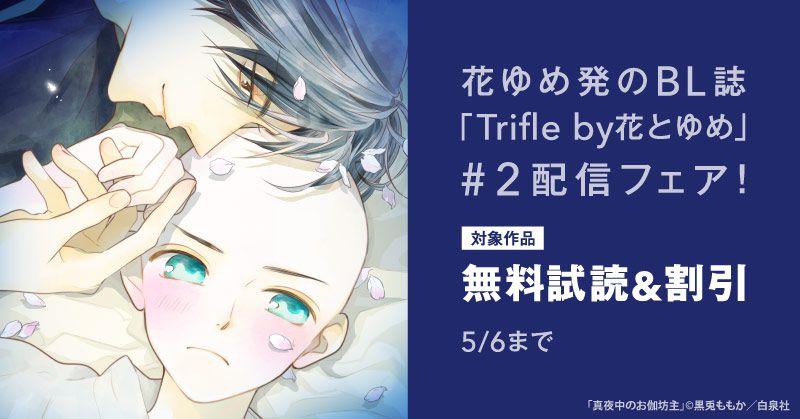 花ゆめ発のBL誌「Trifle by花とゆめ」#2配信フェア!