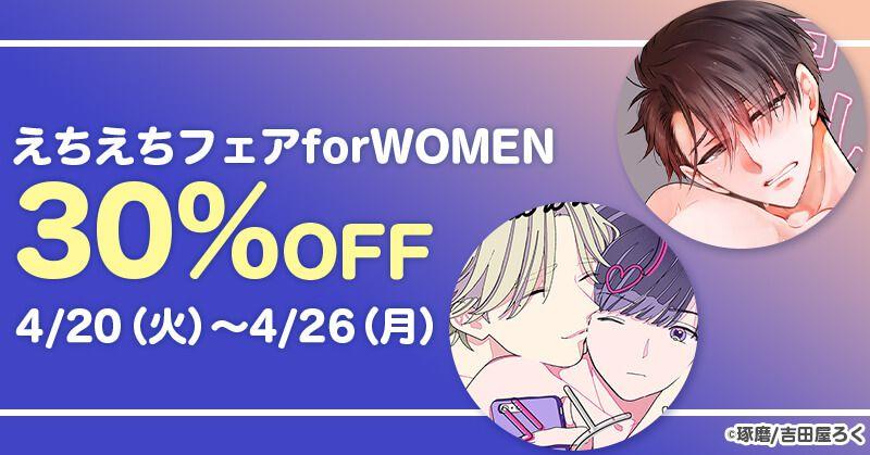 【30%OFF】えちえちフェアforWOMEN