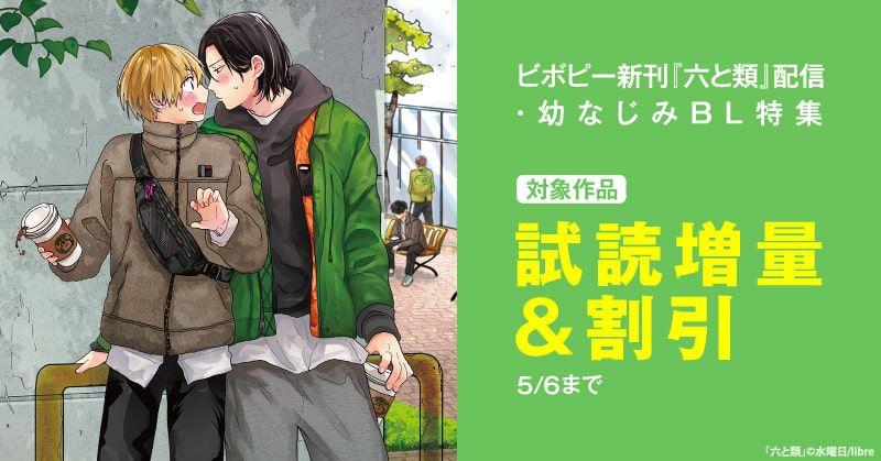 ビボピー新刊『六と類』配信・幼なじみBL特集