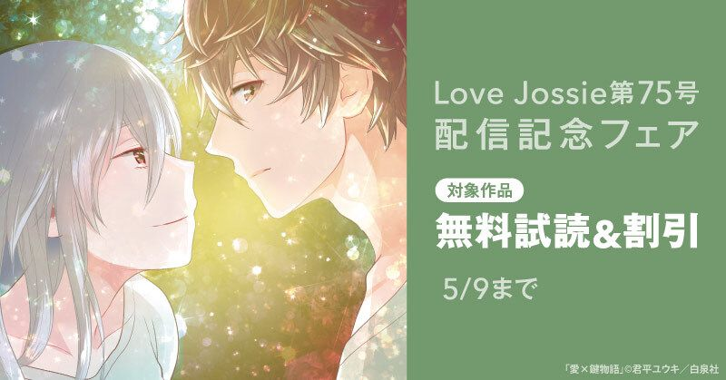 Love Jossie 第75号 配信記念フェア