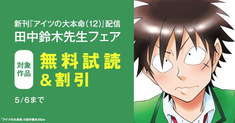 新刊『アイツの大本命(12)』配信 田中鈴木先生フェア