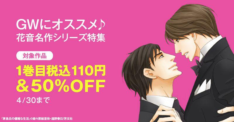 GWにオススメ♪1巻目110円!花音名作シリーズ特集