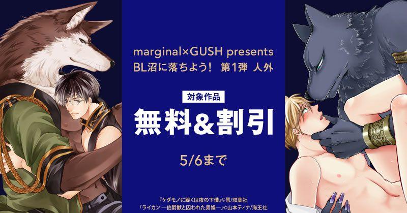 marginal×GUSH presents BL沼に落ちよう! 第1弾 人外