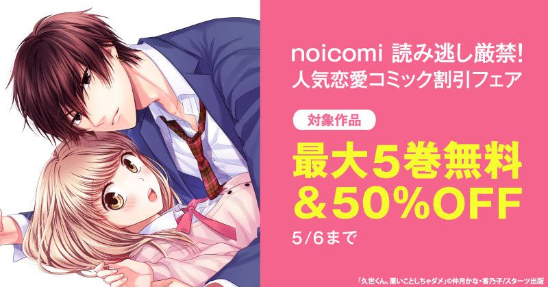 noicomi 読み逃し厳禁!人気恋愛コミック 最大5巻無料&半額キャンペーン