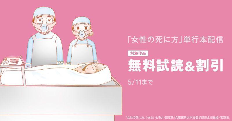 【無料・値引】「女性の死に方」単行本配信