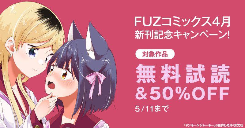 FUZコミックス4月新刊記念キャンペーン!