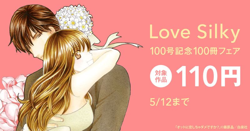 Love Silky100号記念100冊100円フェア