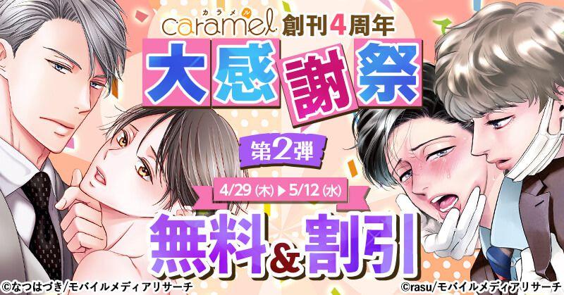 caramel創刊4周年大感謝祭 第2弾