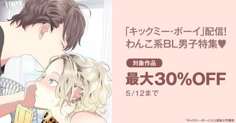 【Qpa新刊】「キックミー・ボーイ」配信!わんこ系BL男子特集♥