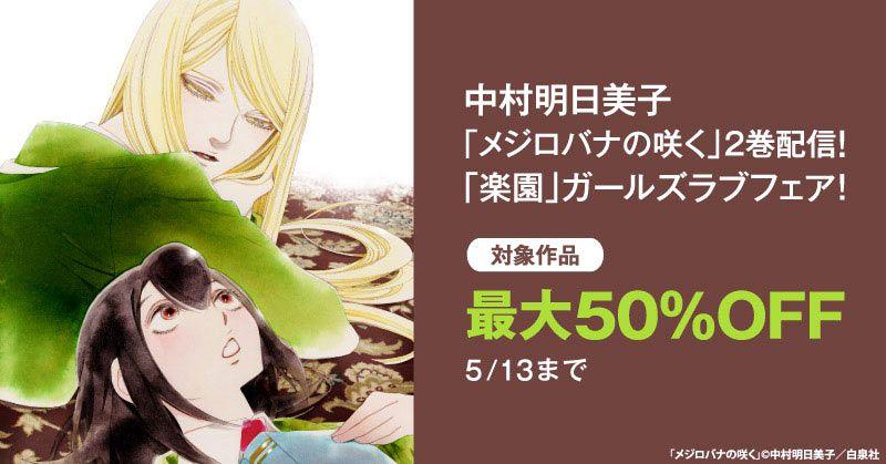 中村明日美子「メジロバナの咲く」2巻配信!「楽園」ガールズラブフェア 最大半額!
