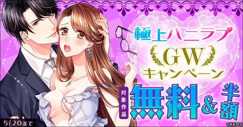 【KATTS-TL】 GW限定!!極上ハニラブ人気作品キャンペーン